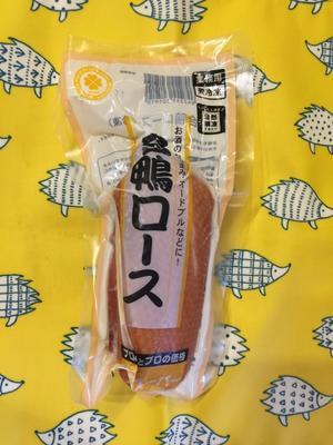 業務スーパー 冷凍 合鴨ロース 190g 中国産 - 業務スーパーの商品をレポートするブログ