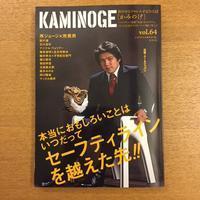 KAMINOGE vol.64 - 湘南☆浪漫