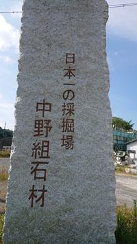 稲田を歩く 石切山脈1/2 @茨城県 - 963-7837