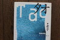 「タオ・老子」(読書no.236) - 空のように、海のように♪