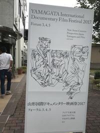 山形国際ドキュメンタリー映画祭2017に行ってみる - ほんやくおじさんどこへ行く?