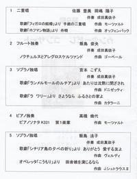第9回カンタービレコンサート - ♪サトウ音楽教室♪