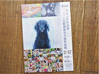 明日から展覧会! - SUPER DOGS blog