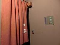 時の宿 すみれ(2) - 温泉お風呂編 - Pockieのホテル宿フェチお気楽日記 II