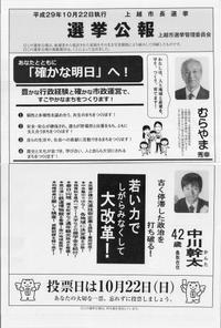 20171017 【選挙公報】市長選・総選挙・国民審査の公報が届いた - 杉本敏宏のつれづれなるままに