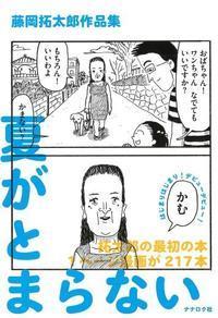 藤岡拓太郎作品集 『夏がとまらない』 - アセンス書店日記