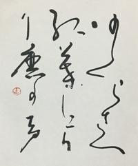 5度から…12度へ       「月 - 筆文字・商業書道・今日の一文字・書画作品<札幌描き屋工山>