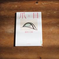 藤野可織「爪と目」 読了 - 4速アソビ