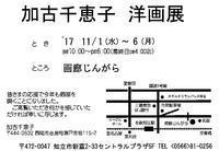 Chieko Kako's oil painting exhibition '17 - Hashim's murmur