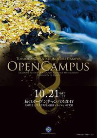 兵庫県立大学大学院地域資源マネジメント研究科 「秋のオープンキャンパス」開催します! - 但馬地学散歩