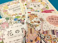 2017/10/18 ぬりえ買っちゃいました! - めいりんとりっぷ
