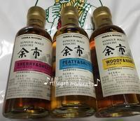ニッカ余市醸造所限定ウィスキー - ♪Allegro moderato♪~穏やかに早く~