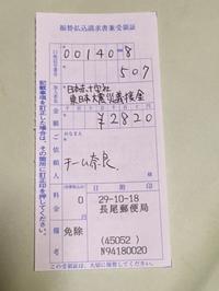 おかげ祭り-2017秋 - チーム奈良(仮称)