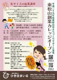 【 東松山創業カレッジオープン! 】創業支援セミナー|埼玉県|起業|副業| - にんにんTAX