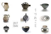 大丸の次は大阪 - なんかしなきゃ!      陶器 中島知之blog