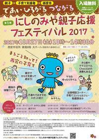 10月27日は第1回にしのみや親子応援フェスティバルです。 - a little