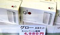 泉佐野市glo グロー(電子タバコ)取扱いたばこ店森浦時計店たばこ売り場 - molli2 box