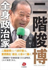 最新刊の『二階俊博―全身政治家』、来週~全国発売 - 段躍中日報