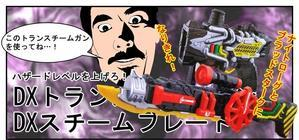 【漫画で商品レビュー】DXトランスチームガン×DXスチームブレード - BOB EXPO
