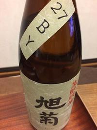 旭菊生もと純米酒27by - 旨い地酒のある酒屋 酒庫なりよしの地酒魂!