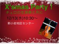 12/13㈬10:30~サンシャインヨーガクリスマス会チェロの生演奏と共に♬ - Sunshine Places☆葛飾  ヨーガ、産後マレー式ボディトリートメントやミュージック・ケアなどの日々