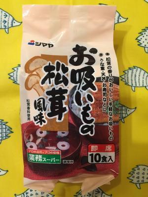 業務スーパー お吸いもの松茸風味 10食入り シマヤ - 業務スーパーの商品をレポートするブログ