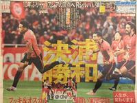ACL、浦和が決勝へ - 湘南☆浪漫