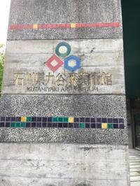 JRのCMの「石川県九谷焼美術館」 - Chez-Nami