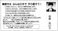選挙公報でました - LUZの熊野古道案内