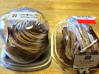 セブン「イタリア栗のモンブラン」、ローソン「スペイン栗のモンブラン」を食べた♪ - CHOKOBALLCAFE