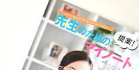 ■創刊90年「小一教育技術」に掲載いただきました。■ - OURHOME
