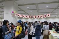 ナチュールマルシェ1日目 終了しました。 - nature marche in手づくりフェア広島