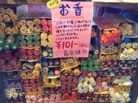 オススメ商品のご紹介~♪ - アジアン雑貨・家具のお店カランカラン スタッフのぼやき