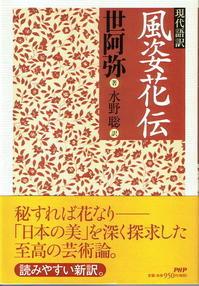 『風姿花伝』を現代語訳で読む講座 - 言の葉庵 市中の閑居