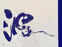 """""""波"""" - fu-de-sign*文字日和*"""
