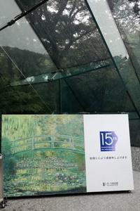 ポーラ美術館 - ひだまりの庭 ~ヒネモスノタリ~