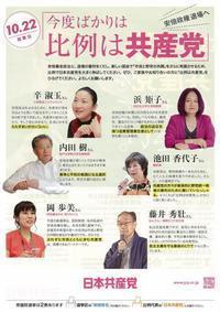 憲法便り#2204:今朝、日本共産党の「届け出ビラ第1号」が、『東京新聞』の折り込みとして入っていました! - 岩田行雄の憲法便り・日刊憲法新聞