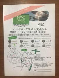 東京/NOCオーガニックコットンマルシェに出店します - 「肌とココロを愛おしむ布ナプと肌着marru マアル」代表naoの日記
