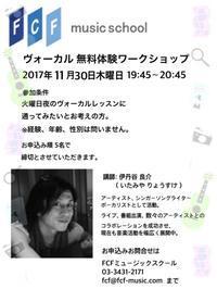 無料体験のお知らせ - 東京は港区新橋 FCFミュージックスクールのブログ
