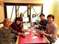 「岐阜県の山」出版記念パーティー - blog版 がおろ亭