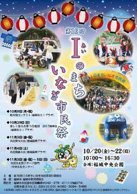 いなぎ市民祭でブース出展致します! - SOGIサポートセンター Lin MC Groupのスタッフブログ