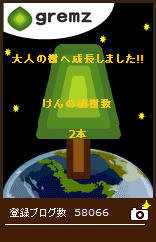 gremzの樹 2本目植樹へ - ぶるうむうん