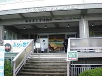 名古屋大学博物館2008ノーベル賞展示室 - 緑区周辺そぞろ歩き
