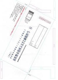 ふるさと納税返信用封筒が素晴らしい!A4サイズ用紙からつくる - 設計事務所 arkilab