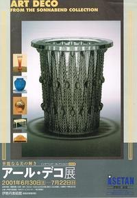 華麗なる美の輝きアール・デコ展 - Art Museum Flyer Collection