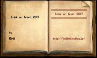 ≪新刊案内≫Trick or Treat 2017 - Kirillと不思議な本