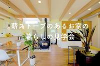 「薪ストーブのあるお家・暮らしの見学会」を開催致します! - Bd-home style