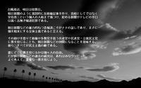 """投票日直前まで、反政権メディアのなりふり構わぬ偏向報道の""""お下劣ぶり""""東京カラス - 東京カラスの国会白昼夢"""