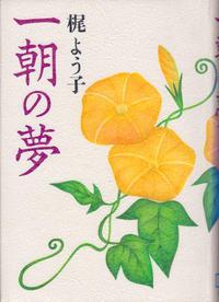 梶よう子10月21日(土)その2 - しんちゃんの七輪陶芸、12年の日常