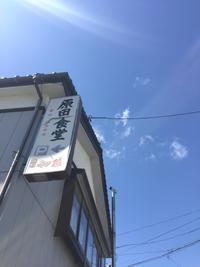 鶴岡市藤島「原田食堂」チャーシューメン - ビバ自営業2